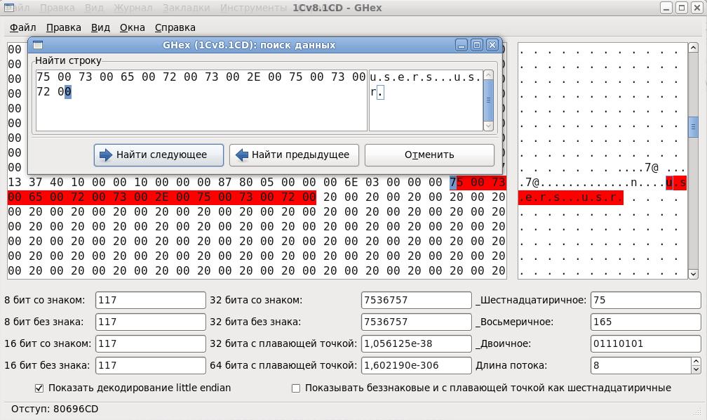 Взлом пароля 1с 7.7 - необходимость для многих. . . . В данном.