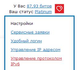 Управление IPv6